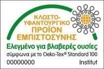 Πιστοποίηση προϊόντος εμπιστοσύνης Stromastroma